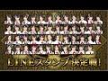 【ネ申テレビ AKB48 チーム8 LINEスタンプ決定戦 メンバー結果発表】 / AKB48[公…