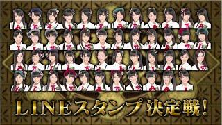 TOYOTOWNの公式LINEにて、AKB48 チーム 8メンバーのアニメーションスタ...
