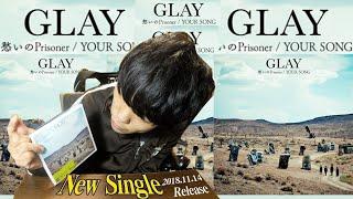 【GLAY 愁いのPrisoner/YOUR SONG】 出遅れたけど、届いたという報告。