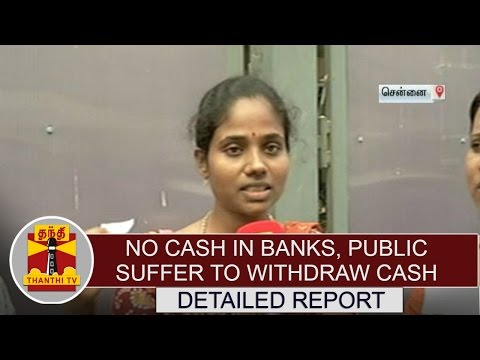 Demonetization Effect : No Cash in Banks, Public suffer to withdraw salary amount