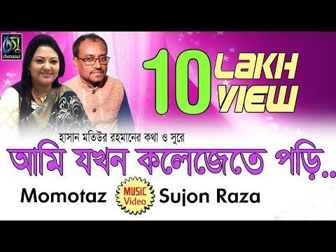 ami jakhon kolejete pori [ আমি যখন কলেজেতে পড়ি ] Momtaz | Sujon Raza । Bangla New Folk Song