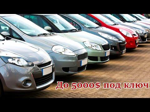 Автомобили в бюджете до 5000$ /// Под ключ!!!