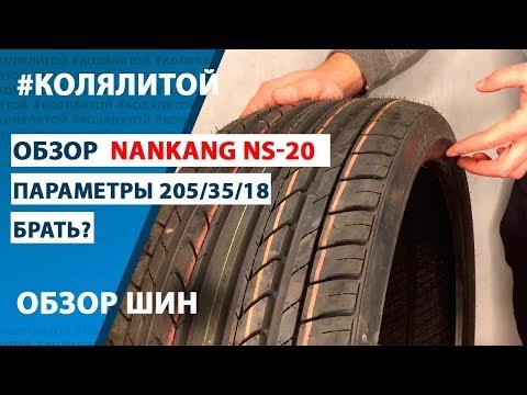 Обзор шин Nankang NS-20 параметры 205 35 18