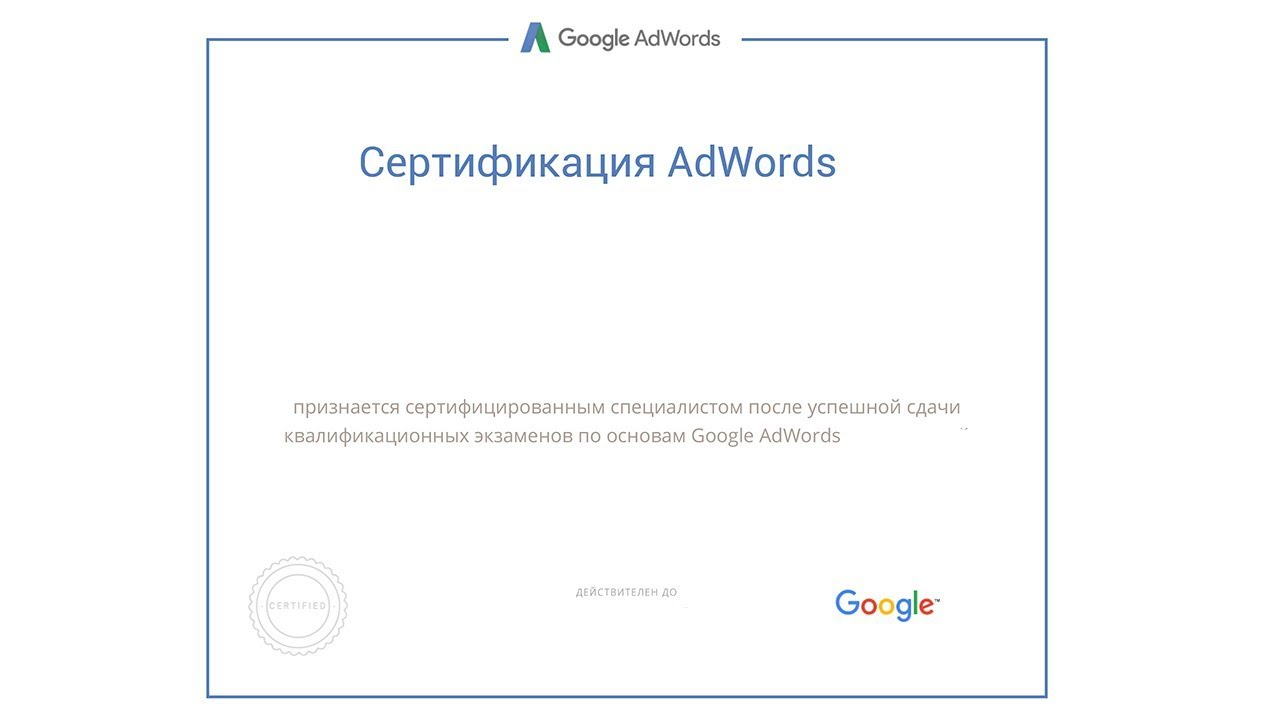 Основы google adwords ответы реклама для ucoz сайта