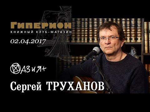 """Сергей Труханов. """"Гиперион"""". 02.04.17"""