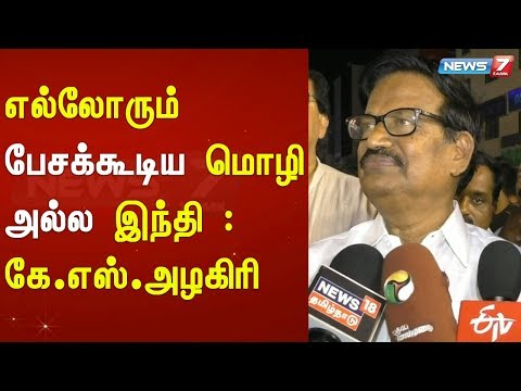 எல்லோரும் பேசக்கூடிய மொழி அல்ல இந்தி  : கே.எஸ்.அழகிரி  Subscribe➤ https://bitly.com/SubscribeNews7Tamil  Facebook➤ http://fb.com/News7Tamil Twitter➤ http://twitter.com/News7Tamil Instagram➤ https://www.instagram.com/news7tamil/ HELO➤ news7tamil (APP) Website➤ http://www.ns7.tv    News 7 Tamil Television, part of Alliance Broadcasting Private Limited, is rapidly growing into a most watched and most respected news channel both in India as well as among the Tamil global diaspora. The channel's strength has been its in-depth coverage coupled with the quality of international television production.
