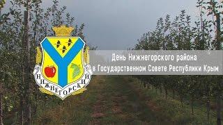 видео Государственный Совет Республики Крым