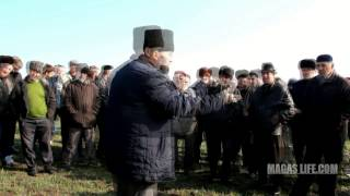 Жители МО Насыр-Корт  решили покончить с  «земельным бизнесом»  чиновников Ингушетии!