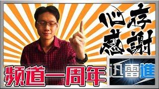 【乜都講】 YouTube 頻道1周年!感謝大家這一年的支持與鼓勵   馬來西亞廣東話   JinRaiXin   迅雷進