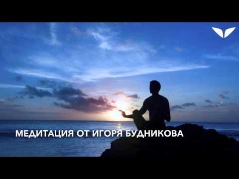 Медитация в подарок от Игоря Будникова