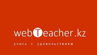 webTeacher портал дистанционного обучения