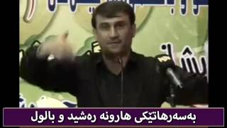 ئامۆژگاری بالول بۆ هارونە رەشید. مامۆستا هاورێ محمد ئەمین mamosta hawre muhamad amin..........M