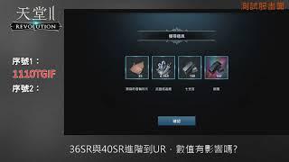 《天堂2:革命》 11/08更新重點 UR裝備介紹