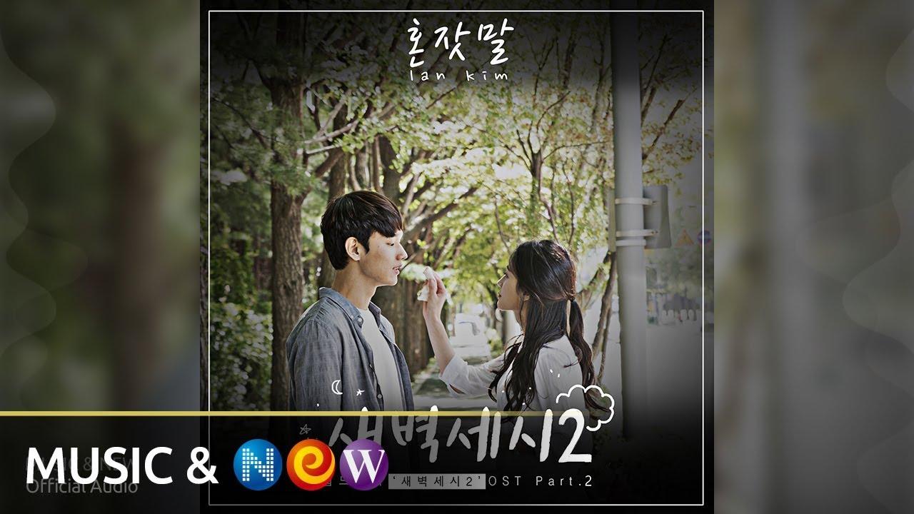 Ian Kim(이안 킴) - 혼잣말 (Official Audio)