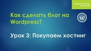 Надежный блог за один вечер. Урок 3: Покупаем хостинг(Покупаем и настраиваем хостинг Полная версия курса: http://ideafox.ru/kursnbzv., 2014-01-08T16:52:38.000Z)