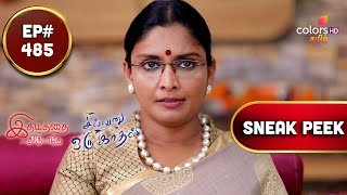 Idhayathai Thirudathey | இதயத்தை திருடாதே | Episode 485 | Coming Up Next