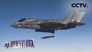 [中国新闻] 韩军将再接收四架F-35战机 | CCTV中文国际