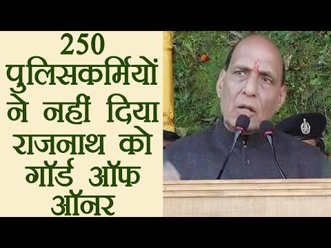 Rajnath Singh को एक साथ 250 पुलिसकर्मियों ने नहीं दिया Guard of Honor, know why  । वनइंडिया हिंदी