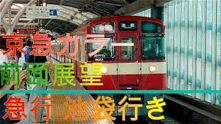 京急カラー9000系 池袋線 急行池袋行き 「RED LUCKY TRAIN」