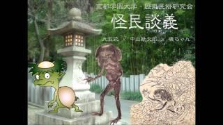 怪民談義 #6「河童を知ろう Vol.1」