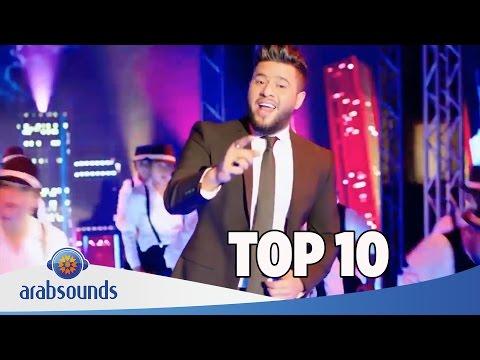 Top 10 Arabic songs of Week 50 2016 | 50 أفضل 10 اغاني العربية للأسبوع
