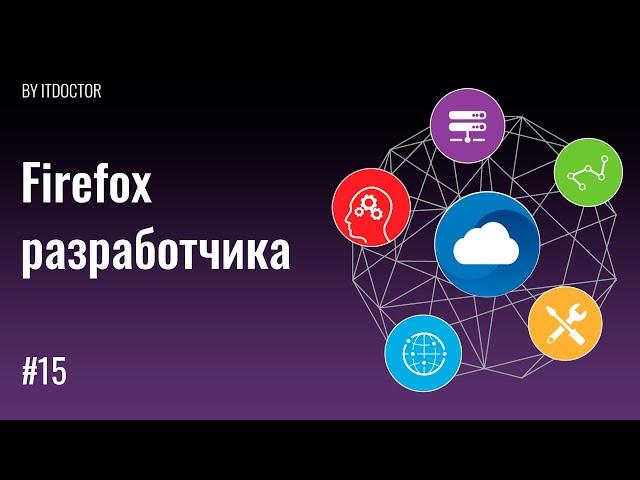 #15   Обзор браузера Firefox Developer Edition