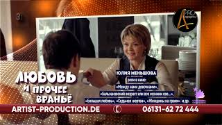 🅰🅿 Спектакль «Любовь и прочее вранье» Билеты Artist-production.de