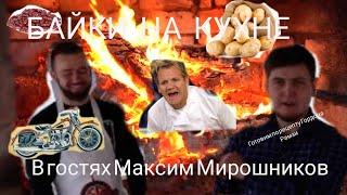 #операторвсвет  Байки на кухне, В гостях Максим Мирошников.По рецепту Гордона Рамзи