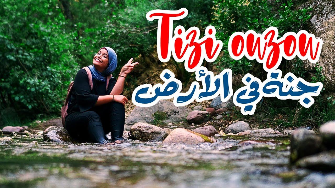 Tizi ouzou Algeria مغامرتي في تيزي وزو - YouTube