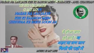 Nazar Na Lag Jaaye -FULL Karaoke With Lyrics Eng. & हिंदी 1st Time On YT For Sohail Khan