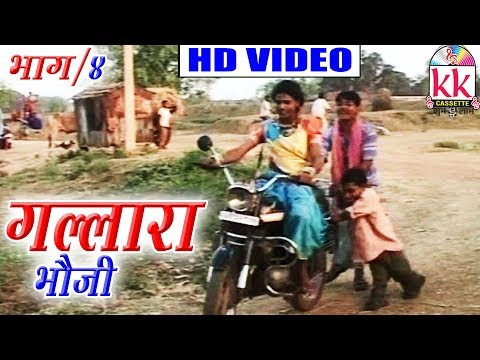 Deewana Patel   CG COMEDY   Scene 4   Gallara Bhauji    Chhattisgarhi Comedy    Hd Video 2019   