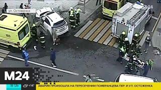 Устроивший ДТП на Остоженке рассказал, как произошла авария - Москва 24
