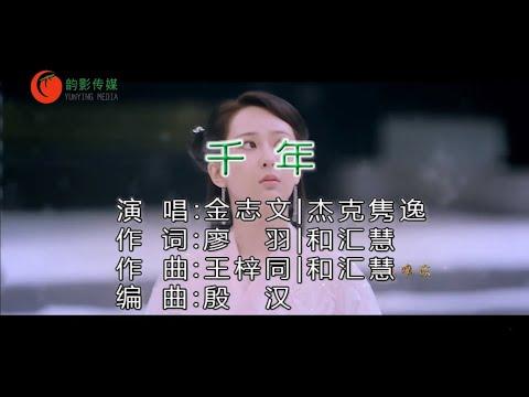 金志文&吉克雋逸 - 千年(高清1080P)KTV影視版【電視劇《天乩》插曲】