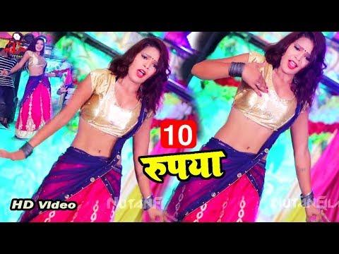 हर DJ पर बज रहा ये सुपरहिट गाना - 10 Rupiya - दस रुपया - New Song 2019 - Nutan Films