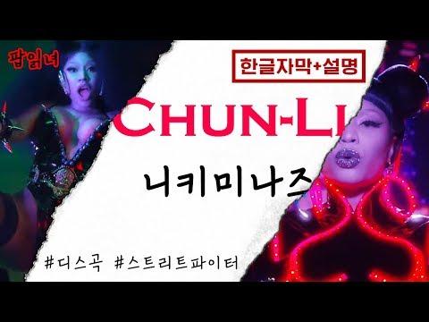 니키미나즈 춘리 Chun-Li