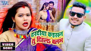 #VIDEO   दरदिया कईसन तु दिहला बलम   #Rajkumar Agrahri   2021 Bhojpuri New Song
