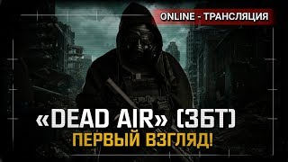 S.T.A.L.K.E.R.: DEAD AIR (ЗБТ) - Первый взгляд!