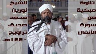 سورة الأنفال الشيخ نورين محمد صديق تراويح 2019