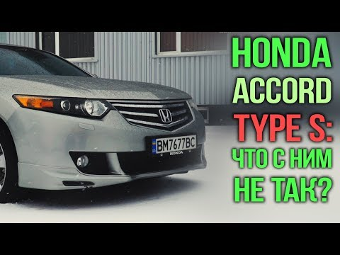 Honda ACCORD Type S: что с ним не так???