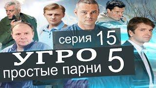 УГРО Простые парни 5 сезон 15 серия (Саша плюс часть 3)