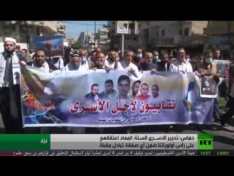 حماس: أولويتنا تحرير الأسرى من سجون إسرائيل  - نشر قبل 16 ساعة