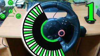 Logitech driving force gt не калибруется. Ремонт часть 1