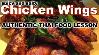 Authentic Thai Recipe For Chicken Wing Appetizers | ปีกไก่ทอดเกลือ |peek Gai Tod Gluea