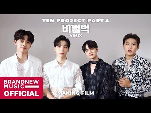 [TEN PROJECT Part.4] AB6IX (에이비식스) '비범벅 (Walking In The Rain)' MAKING FILM [ENG/JPN SUB]