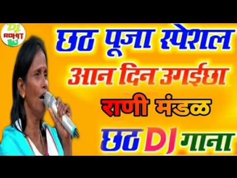 sardha-sinha-chhath-geet-dj-2019-शारदा-सिन्हा-छठ-गीत-डीजे-2019