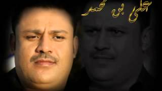 أبوس راسك يازمن   علي بن محمد   YouTube