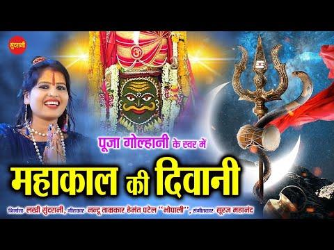 Mahakal Ki Diwani - महाकाल की दीवानी - Pooja Gholhani 9893153872 - Shiv Sawan Special Song HD Video