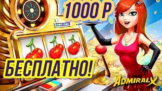 Онлайн казино Адмирал Икс 2018 Игровые Автоматы Онлайн Адмирал Икс Регистрируйся и  Играй Бесплатно