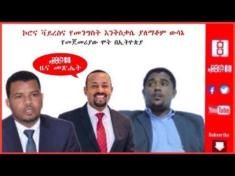 Ethiopia: Reyot News Magazine 4|5|2020