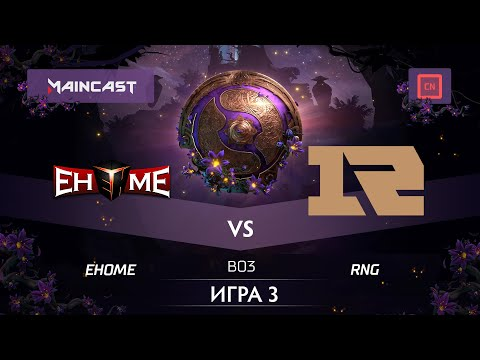 EHOME vs Royal Never Give Up vod